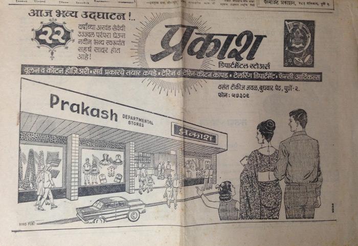 Prakash Departmental Stores - Article In 1967, jackets for men, jackets for women, kids thermalwear
