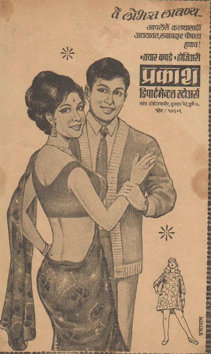 Prakash Departmental Stores - Aticle On Mens & Womens Wears In News (1970), winter wear for men, winter coats for women