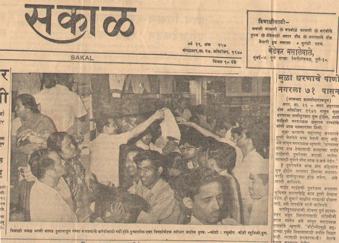 Prakash Departmental Stores -News Article In Sakal (1970), pashmina