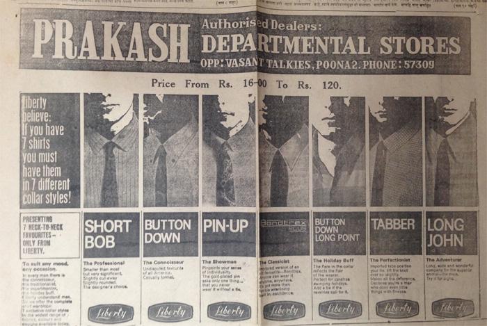Prakash Departmental Stores - Article In News (1970) readymade garments