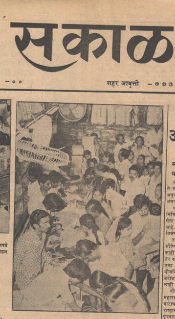 Prakash Departmental Stores -Sakal News Article (1976), scarf
