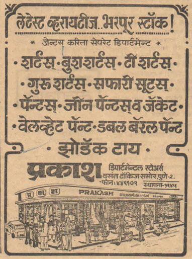 Prakash Departmental Stores - News Article (1980) ladies wear, mens wears