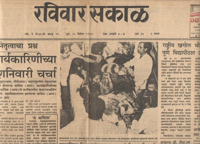Prakash Departmental Stores -Article In Sunday Sakal (1987) Readymade Garments