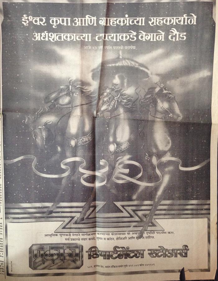 Prakash Departmental Stores -Article In News (1987), Blanket, Pashmina, Scarf