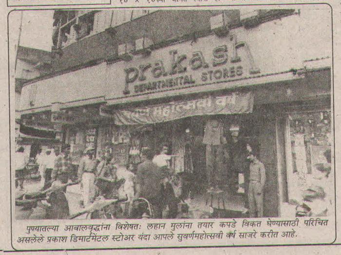 Prakash Departmental Stores - Article In News(1995), Blanket, Jackets For Men