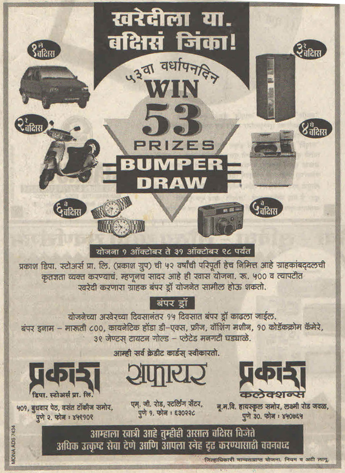 Prakash Departmental Stores -Article On Bumper Draw (1998), readymade garments