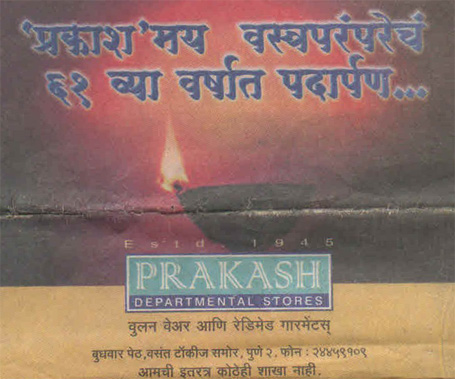 Prakash Departmental Stores - Article On 60 Years Completion (2005), Readymade garments