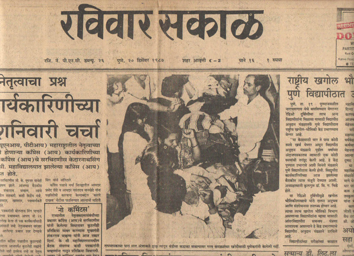 Prakash Departmental Stores -Article In Sunday Sakal (1987) Readymade Garments